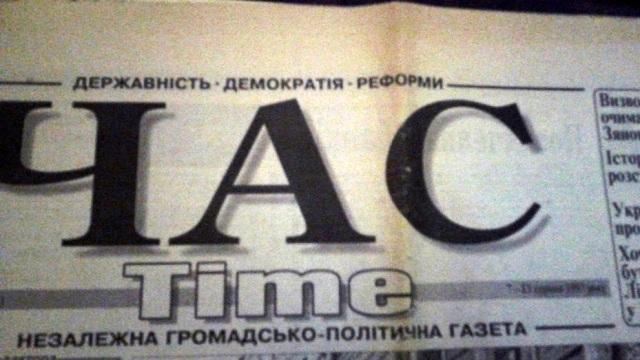 Час-Time - Копія